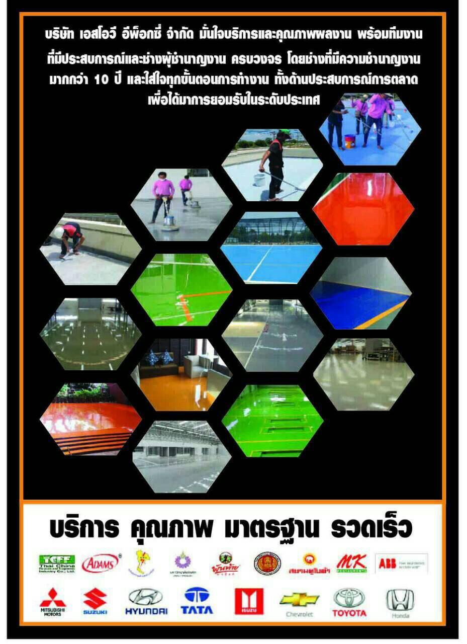 Brochures บริษัทฯ 10