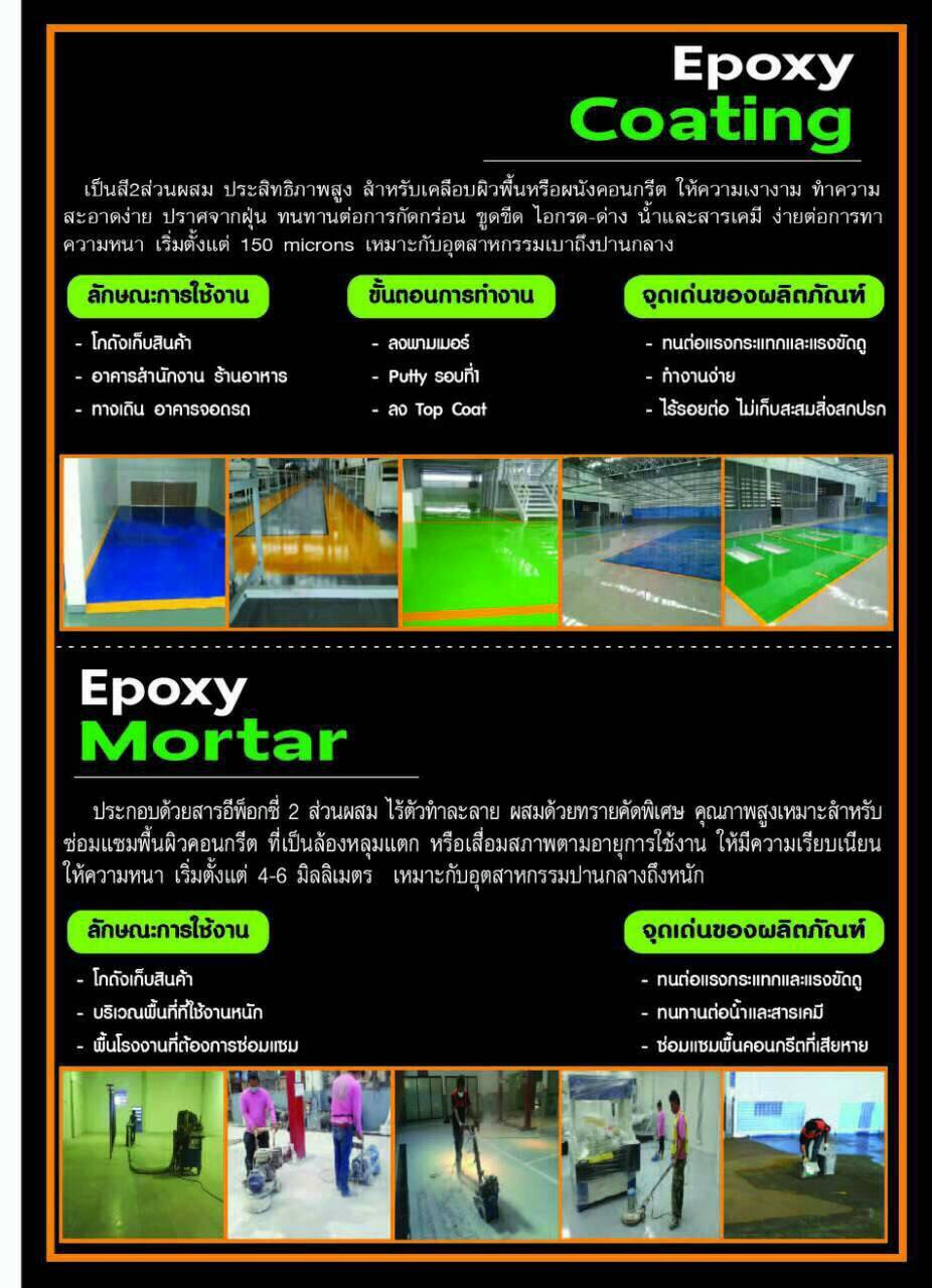 Brochures บริษัทฯ 6