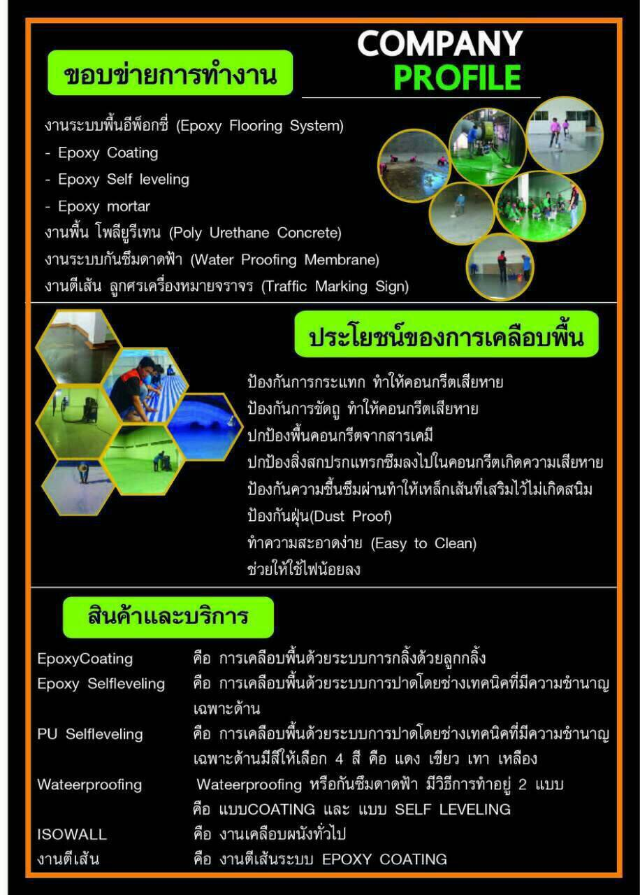 Brochures บริษัทฯ 4