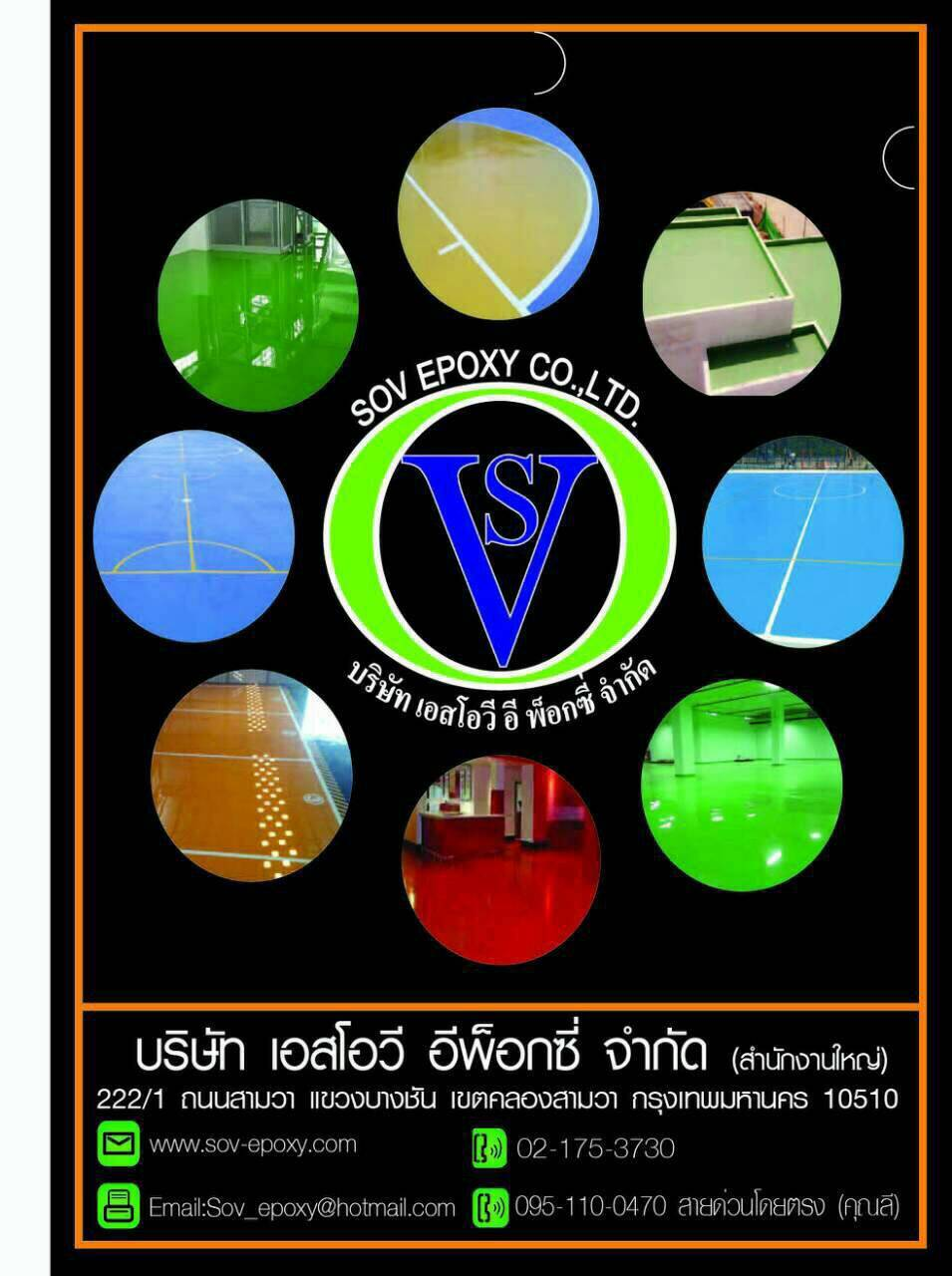 Brochures บริษัทฯ 11