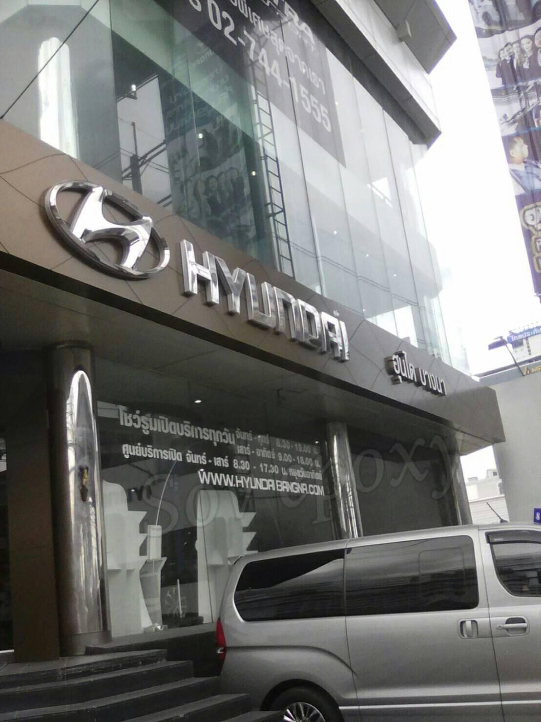 โครงการ ฮุนได (บางนา) 1