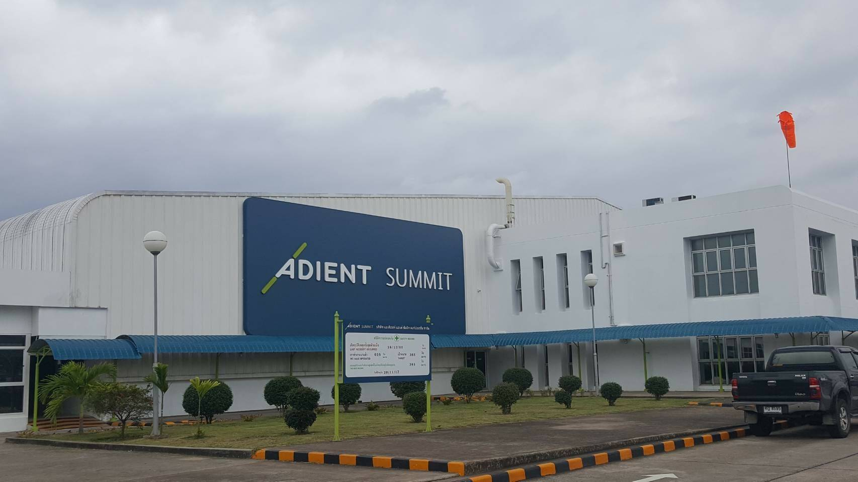 โครงการ ADIENT SUMMIT 1