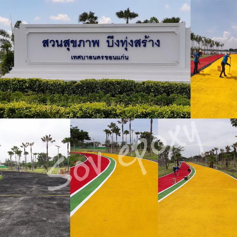 พื้นสนามกีฬา PU SPORT 12