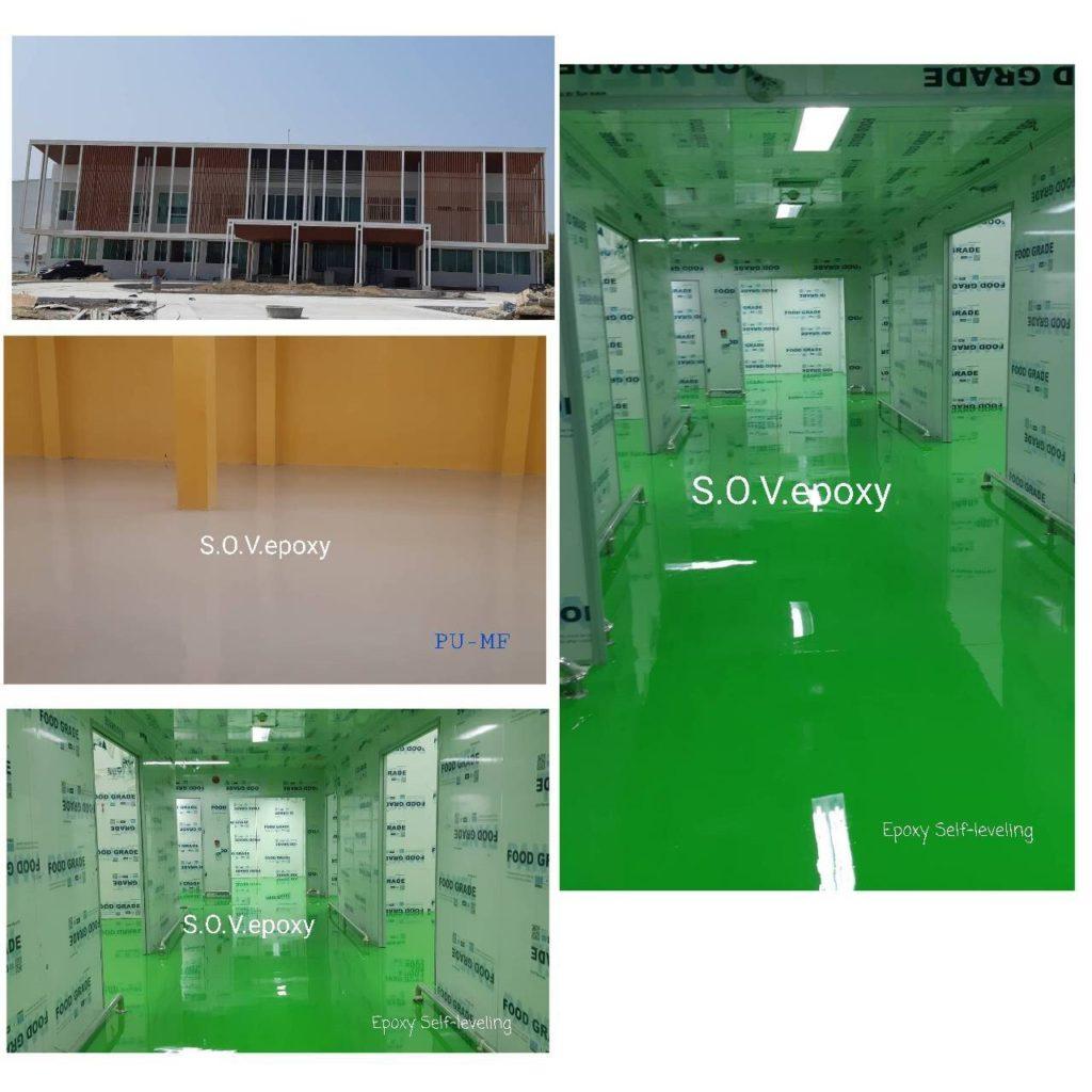 พื้น PU-MF 3มิล / พื้น Epoxy Self-leveling 2มิล โรงยา